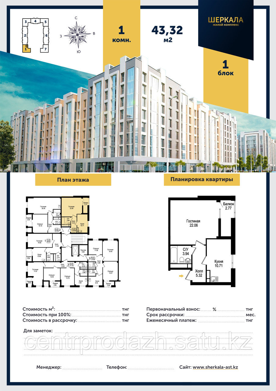 1 комнатная квартира в ЖК Шеркала 43.32 м²