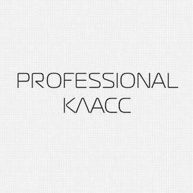 03 PROFESSIONAL КЛАСС