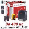Автоматика для откатных ворот BFT,DEIMOS A400