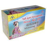 Чай для Похудения «Инхуа Жоу Ды»