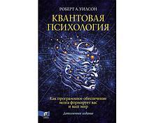 Уилсон Р.: Квантовая психология. Как программное обеспечение мозга формирует вас и ваш мир