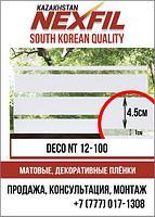 Декоративная пленка Deco NT12 (полос.белая 4,5см)