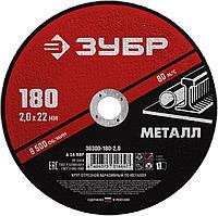 Диск отрезной по металлу, для УШМ, 180 x 2.0 мм, ЗУБР Мастер