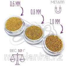 Бульонки металлические золото ZOO, 0.6мм 10г.
