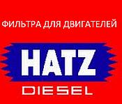 HATZ Оригинальные фильтры для двигателей