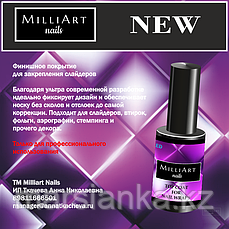 Топ для слайдеров MilliArt nails, 8мл (без липкого слоя)