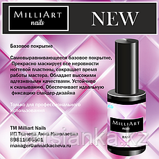 База для слайдеров MilliArt nails, 8мл