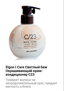 Кондиционер Elgon I Care C/23