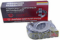 Вкладыши Т-25 Д-21М-1000102 Корень Н1 (ЗМЗ)