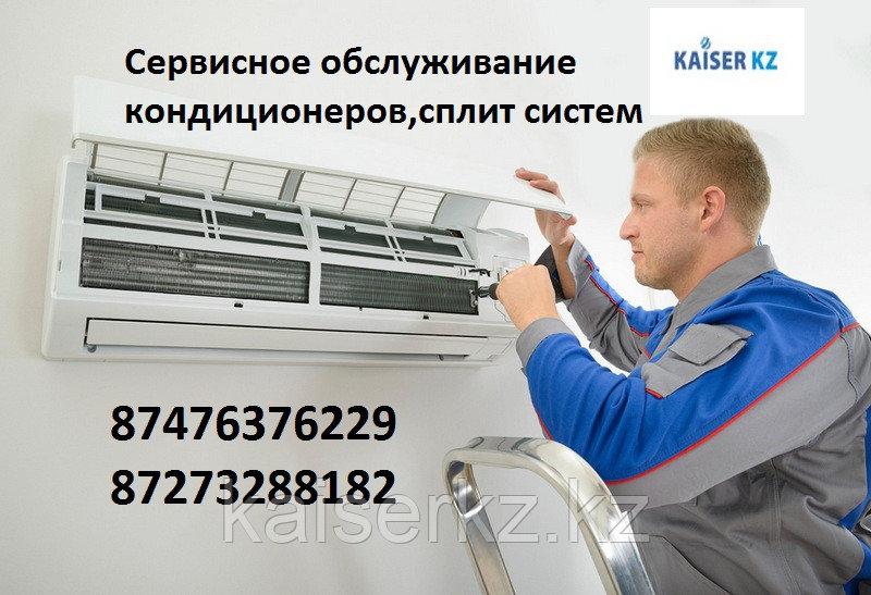 Обслуживание сплит систем и кондиционеров в г.Актау