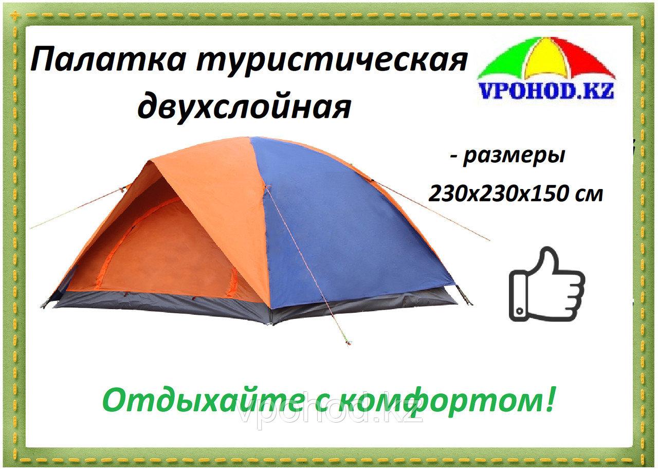 Палатка туристическая двухслойная 230х230х150