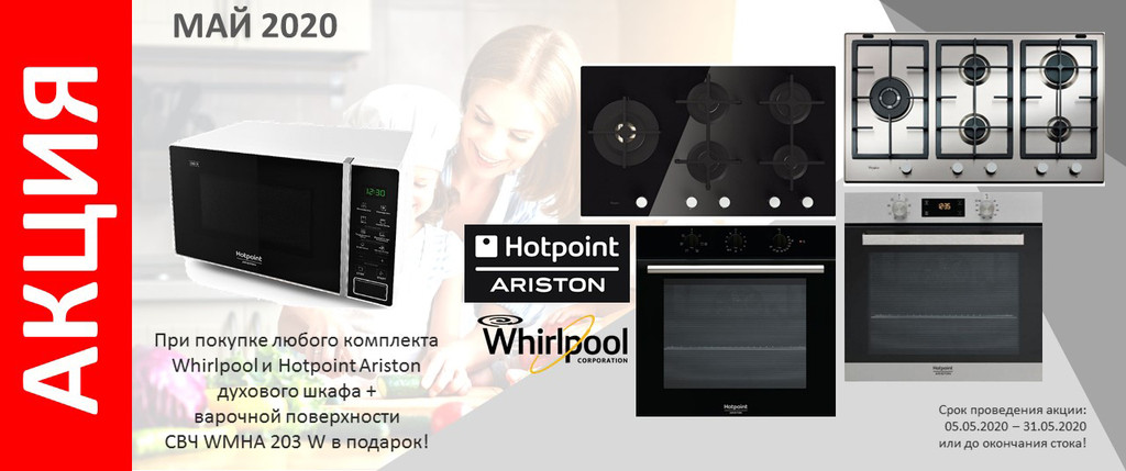Акция на Whirlpool и Hotpoint-Ariston