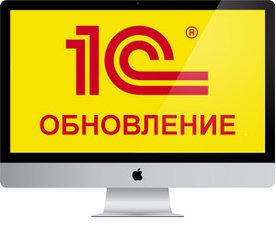 Обновление ФНО Ф200.00 «Бухгалтерия для Казахстана (базовая), редакция 3.0»