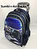 Школьный рюкзак на колесах для мальчика с 1-го по 3-й класс.Высота 46см,длина 28см,ширина 22см.