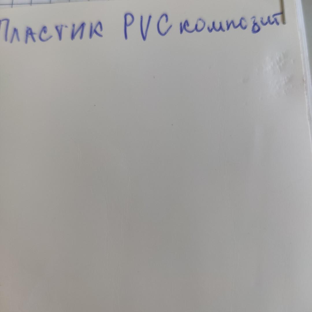 Пластик PVC композит 1.27