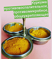 Куркума индийская (Eagle Turmeric powder), 100 гр