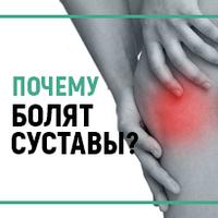 Почему болят суставы и какие методы лечения