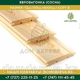 Евровагонка (Сосна) | 12*69*4000 | Сорт В