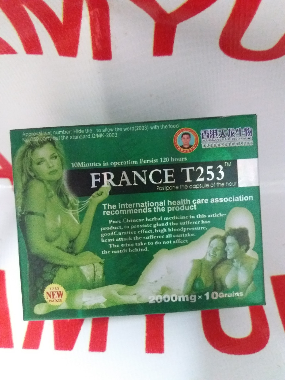 France T 253