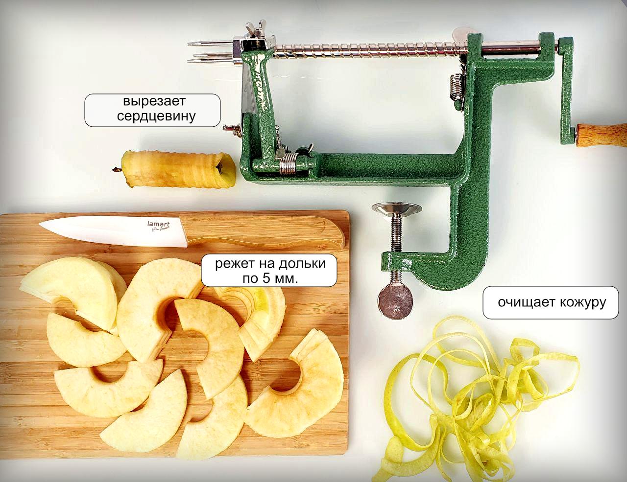 Apple Peeler - Слайсер для нарезки яблок, фруктов и овощей