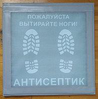 Дезинфицирующий коврик для дезинфекции обуви дезбарьер 50x50x2