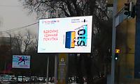 Реклама на Сейфуллина-Сатпаева