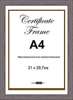 Рама А4 для сертификатов в Алматы