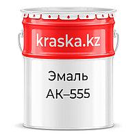 Эмаль АК-555