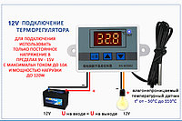 Термостат цифровой регулятор температуры XH-W3002 на 12В для инкубатора