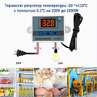 Термоконтроллер терморегулятор электронный термостат XH-W3002 на 220V 1500W