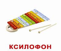 Комплект карточек Музыкальные инструменты