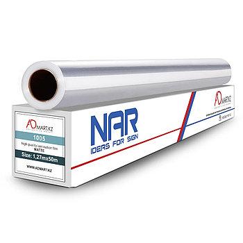 Матовая пленка для ламинации NAR 1005 (100гр) 1,27мХ50м
