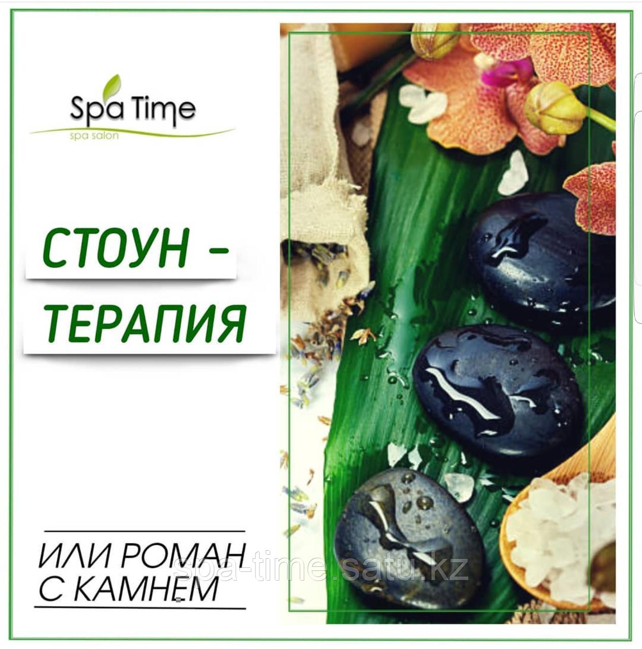 СТОУН - ТЕРАПИЯ