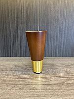 Ножка мебельная, деревянная с латунным наконечником.12 см