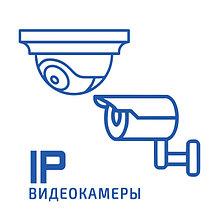 IP видеокамеры