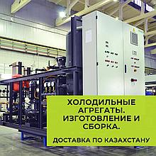 Изготовление агрегатов холодильных камер
