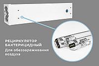 """Уф-Облучатель на 70-80 м2, рециркулятор бактерицидный """"Альфа"""" БР-03"""