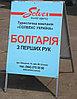 Выносные рекламные щиты металл + алюкабонд