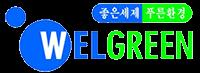 Welgreen - инновации и бережный уход!