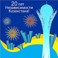 C 20-летием Независимости Республики Казахстан