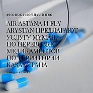 Авиакомпании Air Astana и FLY ARYSTAN предлагают услугу MyMAIL по перевозке медикаментов по территории Казахстана