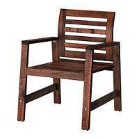 Кресло садовое ЭПЛАРО коричневая морилка ИКЕА, IKEA