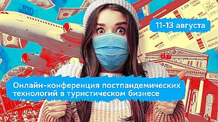 С 11 по 13 августа состоится международная туристическая конференция TITW Online: постпандемические технологии