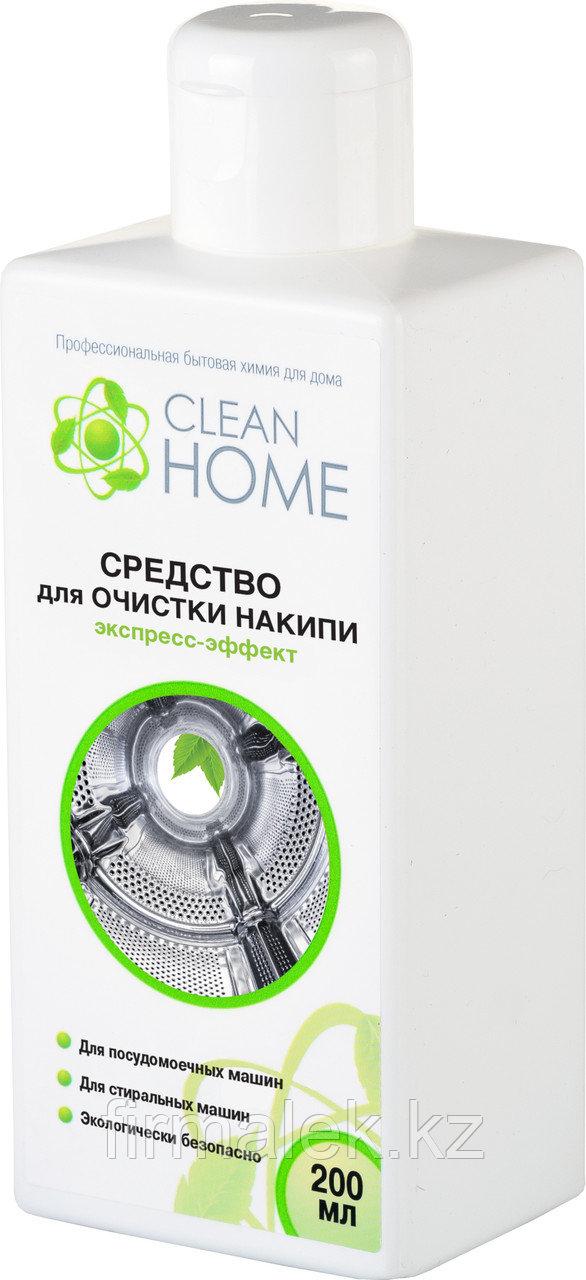 CLEAN HOME Средство для очистки накипи экспресс-эффект