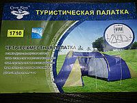 Палатка туристическая 1710 (четырехместная)