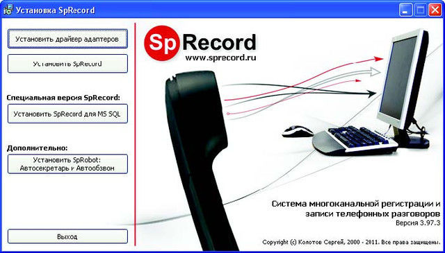 SpRecord Установка программы. Купить SpRecord в Алматы Астане Казахстане Павлодаре