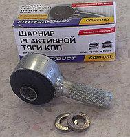 Шарнир реактивной тяги КПП Автопродукт Лада 110 / Приора, фото 1