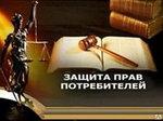 Статья о защите прав потребителей