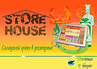 Store House