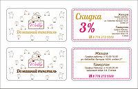Печать визиток, листовок по индивидуальному заказу